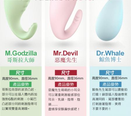 M.Godzilla哥斯拉大師-小怪獸系列- 異地遠程八頻遙控跳蛋 - 高質安全香港情趣用品成人性玩具網上旗艦店 - loveloveskill