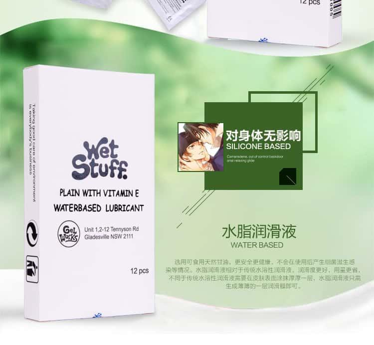 澳洲進口wetstuff便攜袋裝VE潤滑油水溶性人體男女用潤滑劑 4g X 12包 |WET STUFF